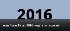 новейшие Игры 2016 года в интернете