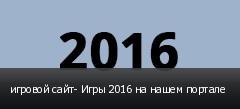 игровой сайт- Игры 2016 на нашем портале