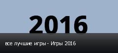 все лучшие игры - Игры 2016