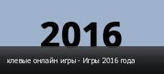 клевые онлайн игры - Игры 2016 года