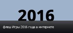 флеш Игры 2016 года в интернете