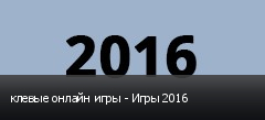клевые онлайн игры - Игры 2016