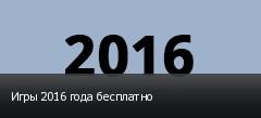 Игры 2016 года бесплатно