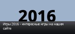 ���� 2016 - ���������� ���� �� ����� �����