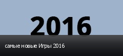 самые новые Игры 2016
