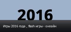 Игры 2016 года , flash игры - онлайн