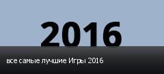 все самые лучшие Игры 2016