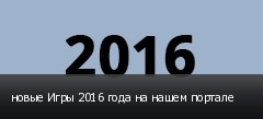 новые Игры 2016 года на нашем портале