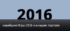 новейшие Игры 2016 на нашем портале