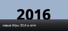 новые Игры 2016 в сети