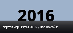 портал игр- Игры 2016 у нас на сайте