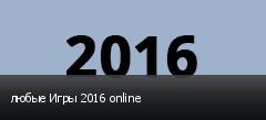 любые Игры 2016 online