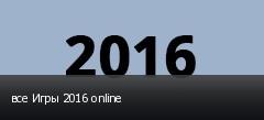 все Игры 2016 online