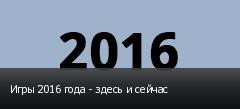 Игры 2016 года - здесь и сейчас