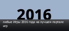 любые Игры 2016 года на лучшем портале игр