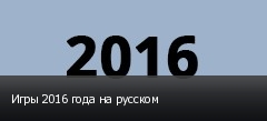 Игры 2016 года на русском