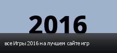 все Игры 2016 на лучшем сайте игр