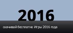 �������� ��������� ���� 2016 ����