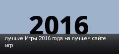 лучшие Игры 2016 года на лучшем сайте игр
