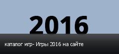каталог игр- Игры 2016 на сайте