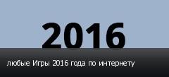 любые Игры 2016 года по интернету