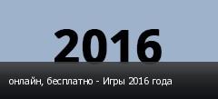 онлайн, бесплатно - Игры 2016 года