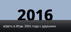 ������ � ���� 2016 ���� � ��������