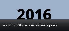 все Игры 2016 года на нашем портале