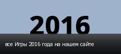все Игры 2016 года на нашем сайте