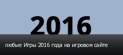 любые Игры 2016 года на игровом сайте