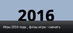 Игры 2016 года , флэш игры - скачать