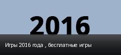 Игры 2016 года , бесплатные игры