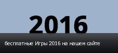 бесплатные Игры 2016 на нашем сайте