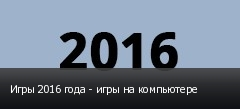 Игры 2016 года - игры на компьютере