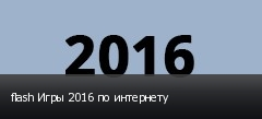 flash Игры 2016 по интернету