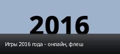 Игры 2016 года - онлайн, флеш