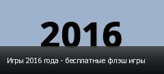 Игры 2016 года - бесплатные флэш игры