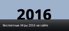 бесплатные Игры 2016 на сайте