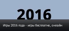 Игры 2016 года - игры бесплатно, онлайн