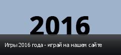 Игры 2016 года - играй на нашем сайте