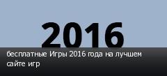 бесплатные Игры 2016 года на лучшем сайте игр