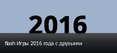 flash ���� 2016 ���� � ��������