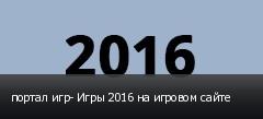 портал игр- Игры 2016 на игровом сайте