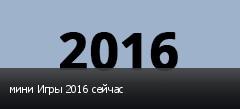 мини Игры 2016 сейчас