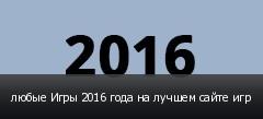любые Игры 2016 года на лучшем сайте игр