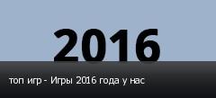 топ игр - Игры 2016 года у нас