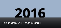 новые Игры 2016 года онлайн