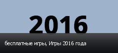 бесплатные игры, Игры 2016 года