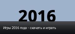 Игры 2016 года - скачать и играть