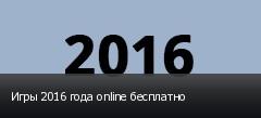 Игры 2016 года online бесплатно